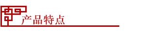 美控标签产品特点01.jpg