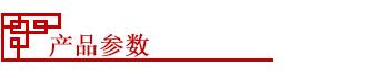 美控标签产品参数01.jpg