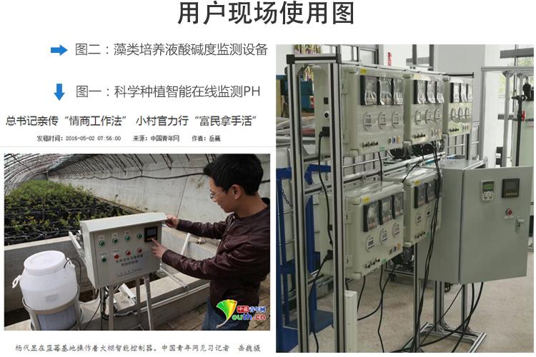 电导率客户现场使用案例