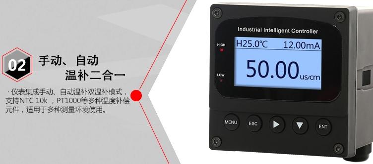 在线电导率仪细节1