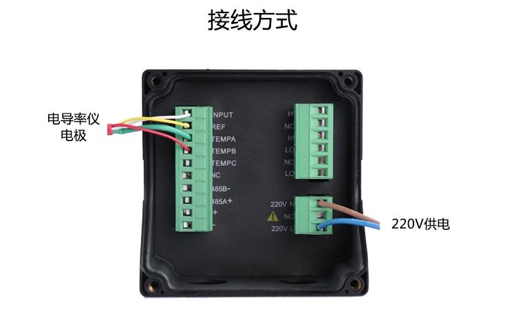 电导率仪接线图