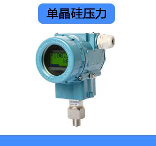 單晶硅壓力變送器