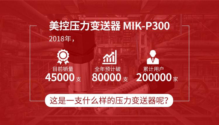 MIK-P300压力变送器