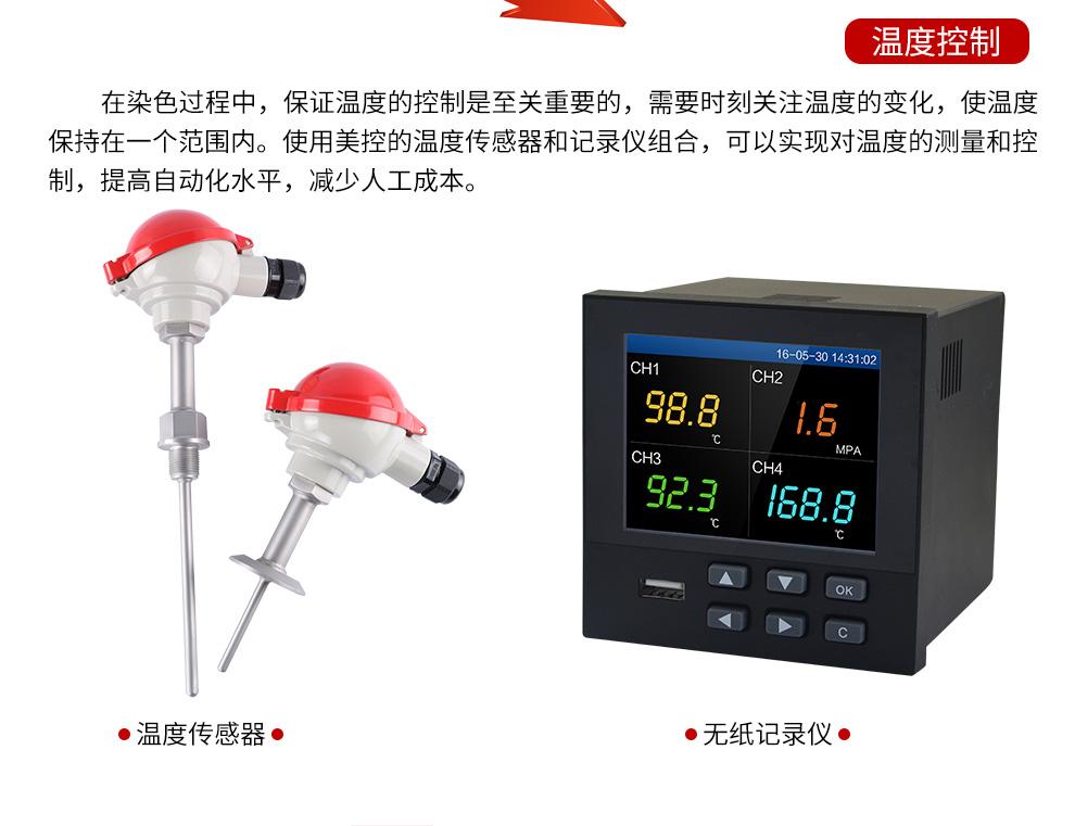 印染用温度传感器
