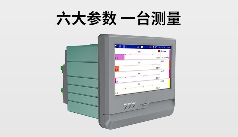 触摸款无纸记录仪